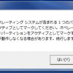 Windows7でクリーンインストールせずにリカバリ領域を削除してみた