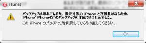 iPhone_バックアップ