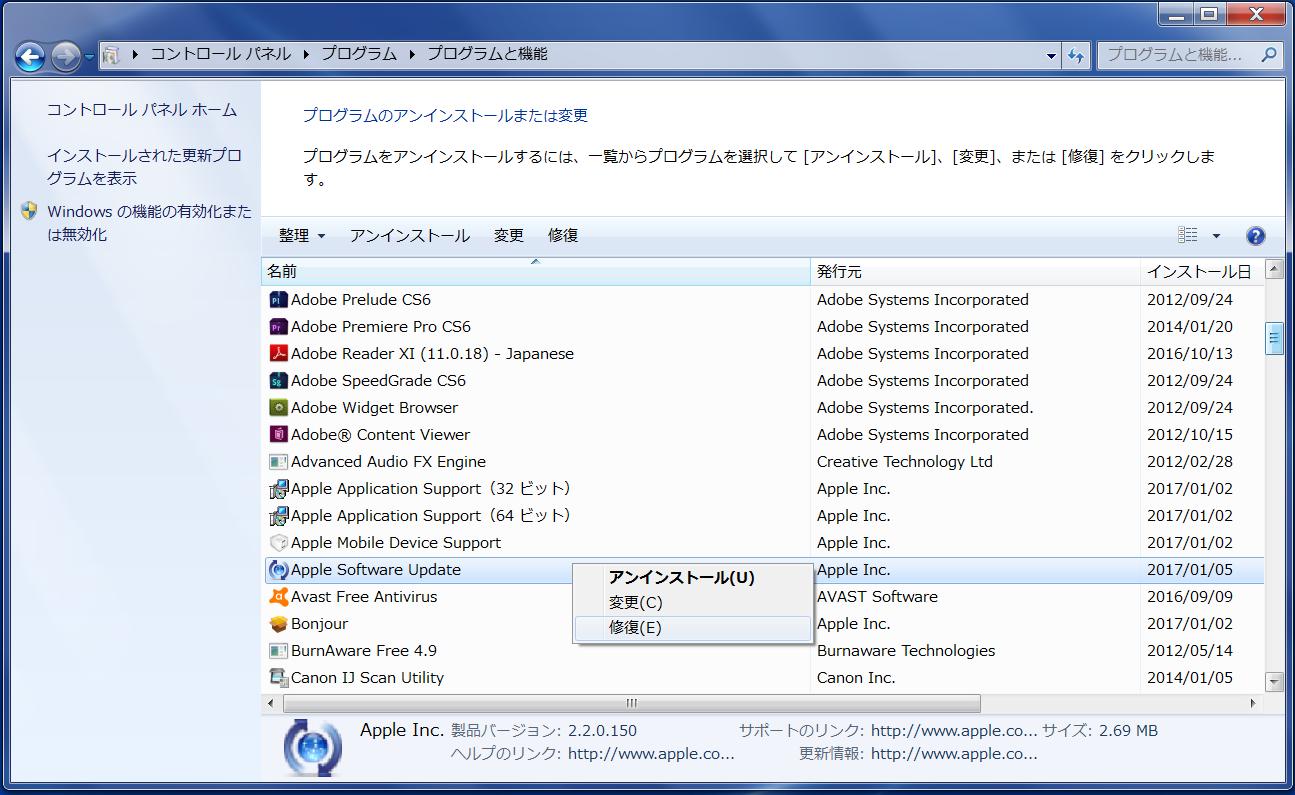 iTunesアップデート中に「このWindowsインストーラパッケージに